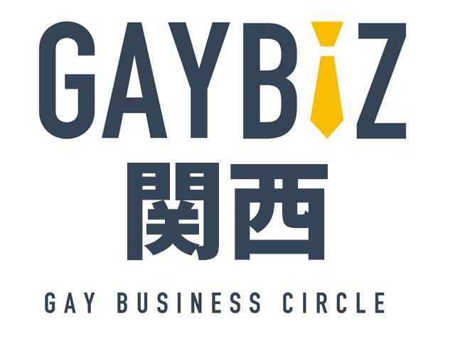 『GAYBIZ関西』参加者募集!