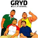 GRYD 新しいゲイのSNS