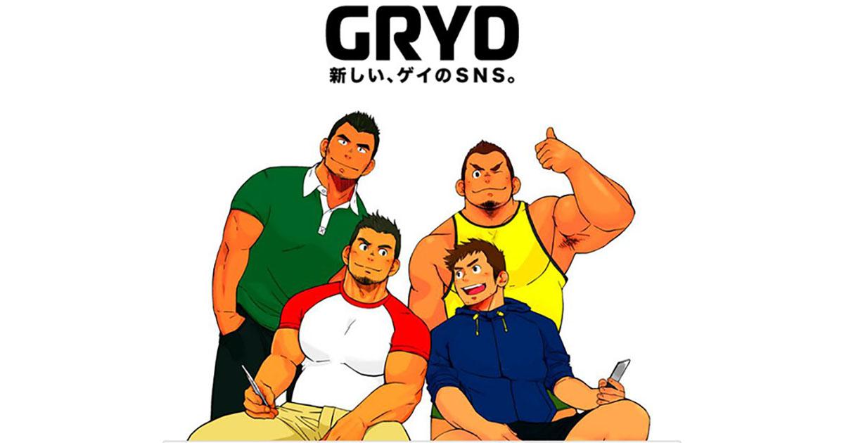 新しい、ゲイのSNS「GRYD」に大きな期待